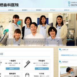 栗栖歯科医院様のホームページを制作しました