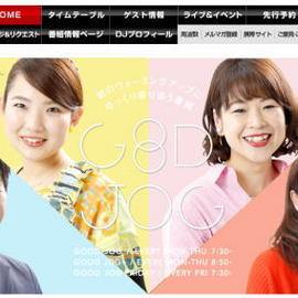 広島FMの番組「グッジョグ・プラス」で記事が読まれます
