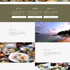 宮浜グランドホテル様のホームページ(多言語対応)を制作致しました