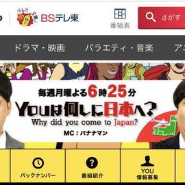 テレビ東京「Youは何しに日本へ?」に素材提供