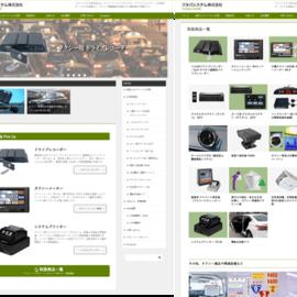 フタバシステム株式会社様のホームページ制作