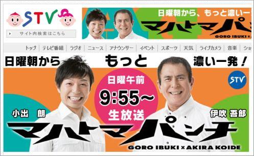 札幌テレビ「マハトマパンチ」にて、動画が紹介されます