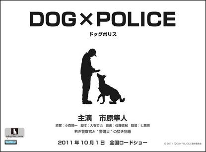 映画 ドッグポリス 「Dog Police」に出演します?!
