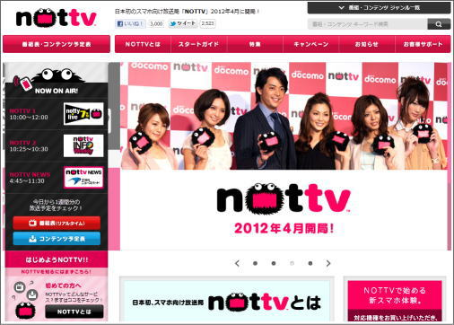 NOTTV、スマホ向け放送局 広島祭で紹介されます!