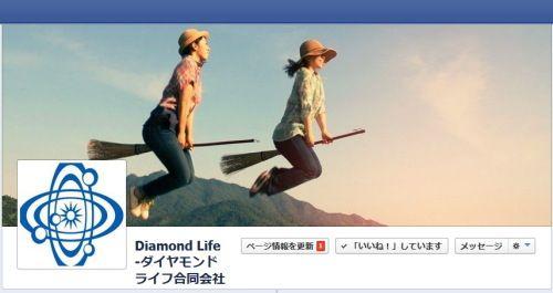ダイヤモンドライフの Facebookページ、始めました!