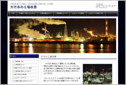 大竹市の工場夜景の魅力を発信するHPを制作しました