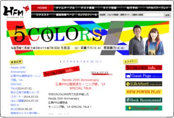 広島FMの番組 「5カラーズ」で注目記事を紹介します