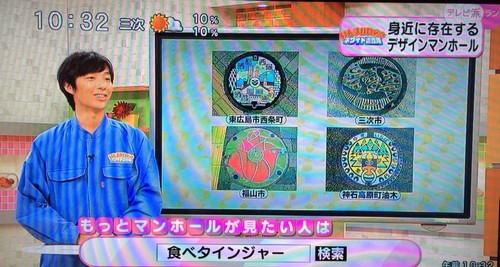 食べタインジャーが広島テレビ「テレビ派ランチ」で紹介