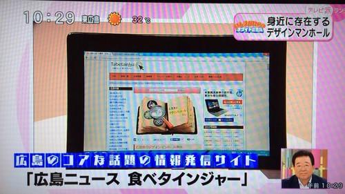 広島テレビの番組「テレビ派ランチ」で、紹介して頂きました!