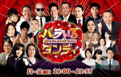 東京MXテレビ「バラいろダンディ」で紹介されます