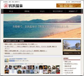 宮浜温泉 開湯50周年ホームページを制作