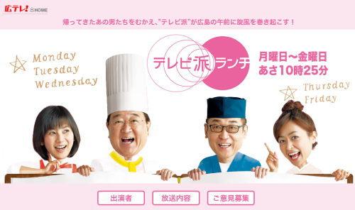 テレビ派ランチで、広島ニュース 食べタインジャーが紹介されます