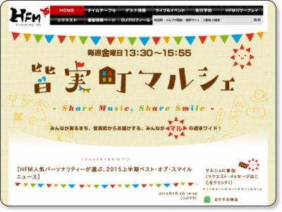 広島FMで毎週金曜放送の「皆実町マルシェ」にて、広島ニュース 食べタインジャーの記事が読まれます