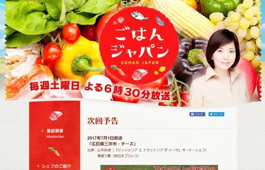 テレビ朝日「ごはんジャパン」に映像提供