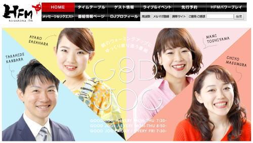 広島FMの番組「GOOD JOG」で記事が読まれます