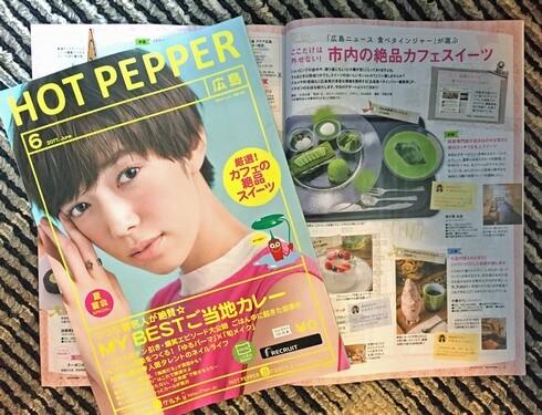ホットペッパー広島 6月号に掲載、おすすめスイーツコーナーを担当