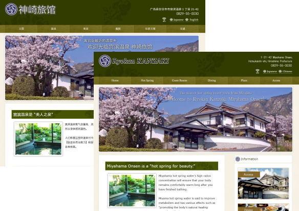 多言語対応のホームページ制作 広島