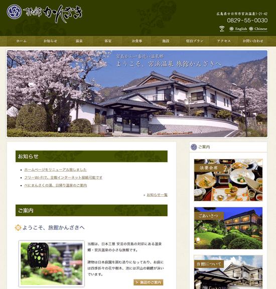 旅館かんざき様のホームページ(多言語対応)を制作しました