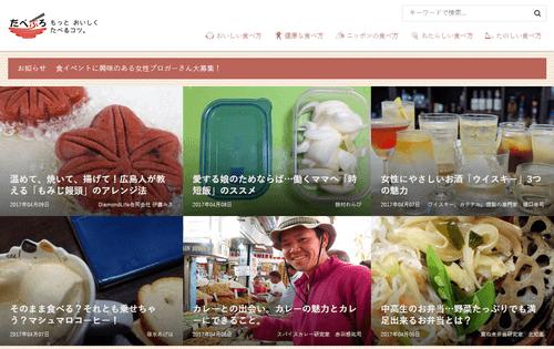 日本食糧新聞社の「たべぷろ」に記事提供を開始しました