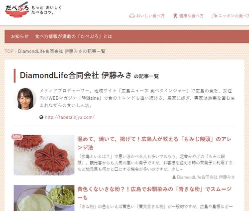 日本食糧新聞社の「たべぷろ」で、伊藤みさが記事を配信します