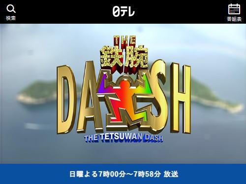 日本テレビ「ザ!鉄腕!DASH!!」へ素材提供