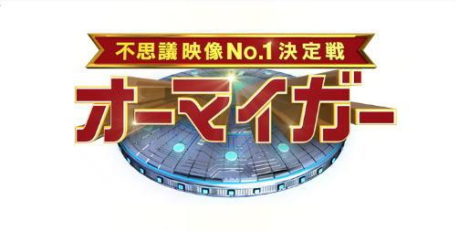 テレビ朝日「外国人が本当に驚いた!世界映像No.1決定戦」に映像提供