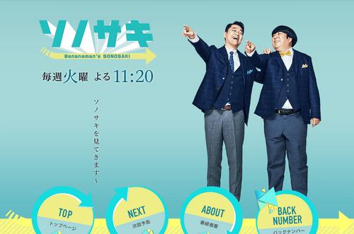 テレビ朝日「ソノサキ」に映像提供