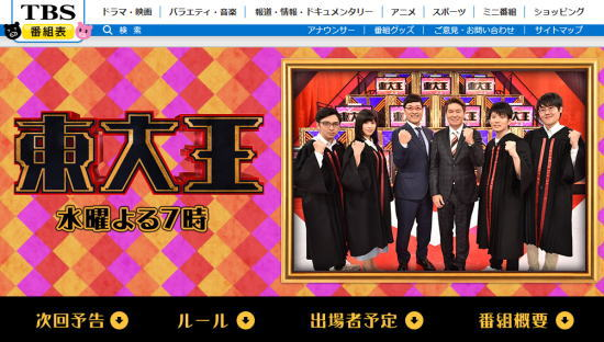 TBSテレビ「東大王」に映像提供