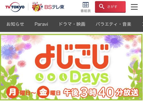 テレビ東京「よじごじDays」へ素材提供