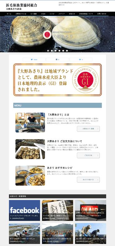 大野あさり 浜毛保漁業協同組合ホームページ
