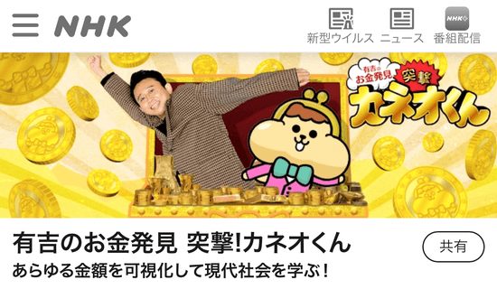 NHK「有吉のお金発見 突撃!カネオくん」へ素材提供