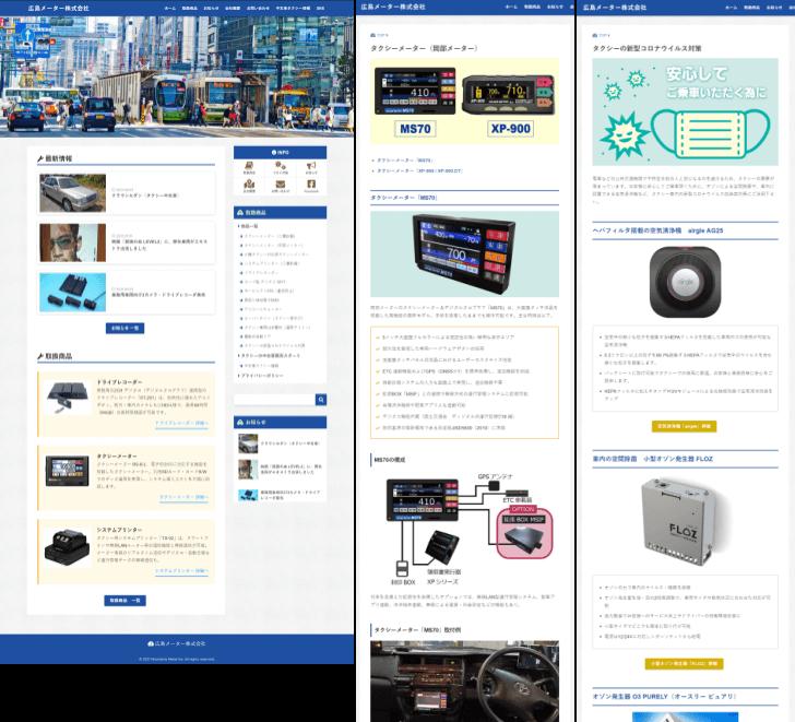 広島メーター株式会社様のホームページ制作